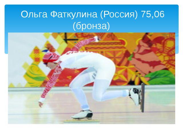 Ольга Фаткулина (Россия) 75,06 (бронза)
