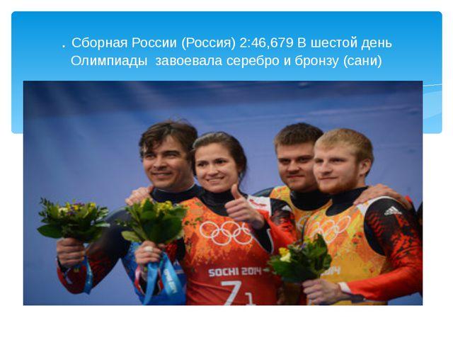 . Сборная России (Россия) 2:46,679 В шестой день Олимпиады завоевала серебро...