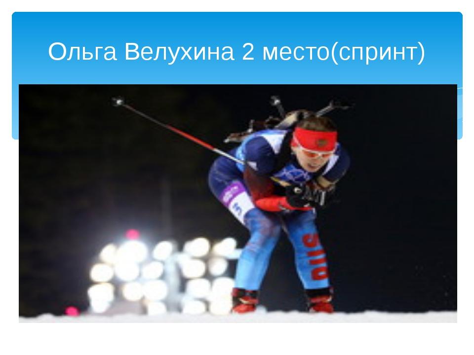 Ольга Велухина 2 место(спринт)