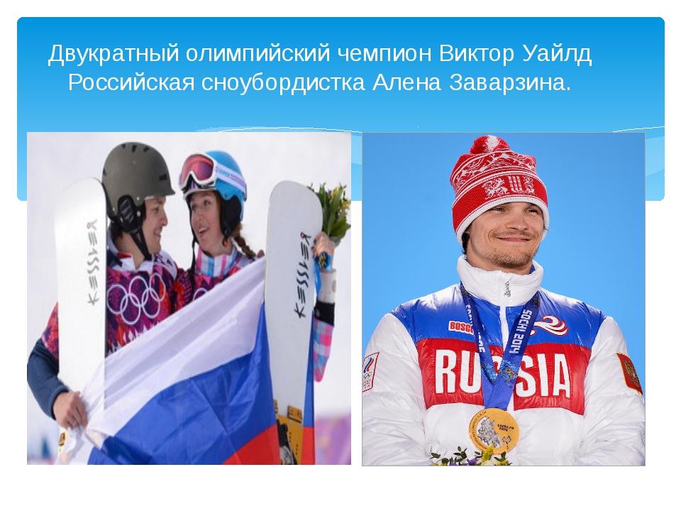 Двукратный олимпийский чемпион Виктор Уайлд Российская сноубордистка Алена З...