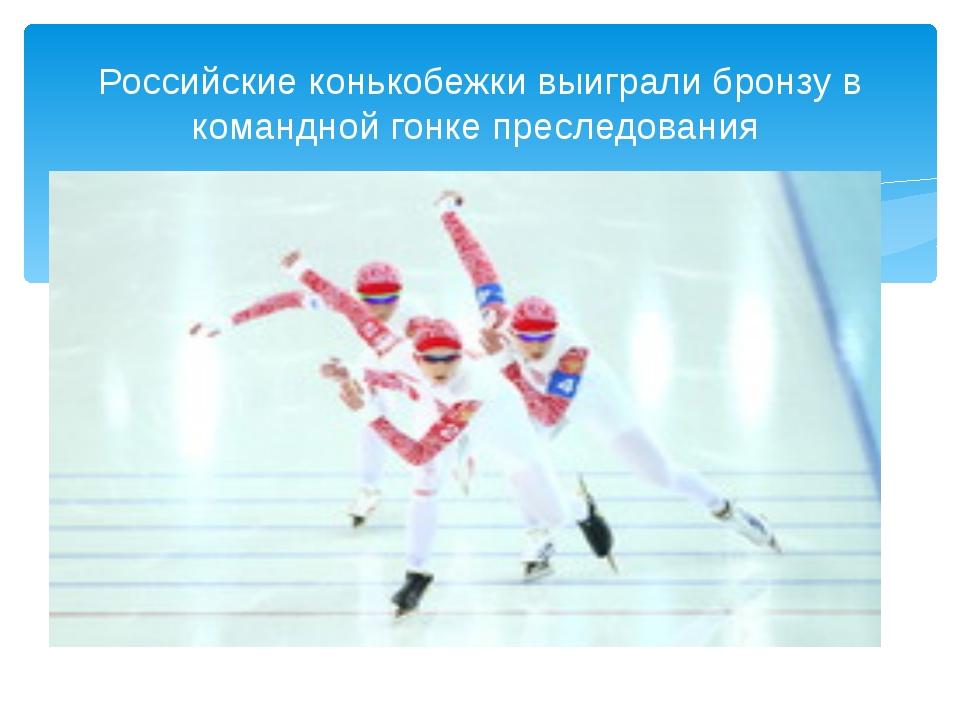 Российские конькобежки выиграли бронзу в командной гонке преследования