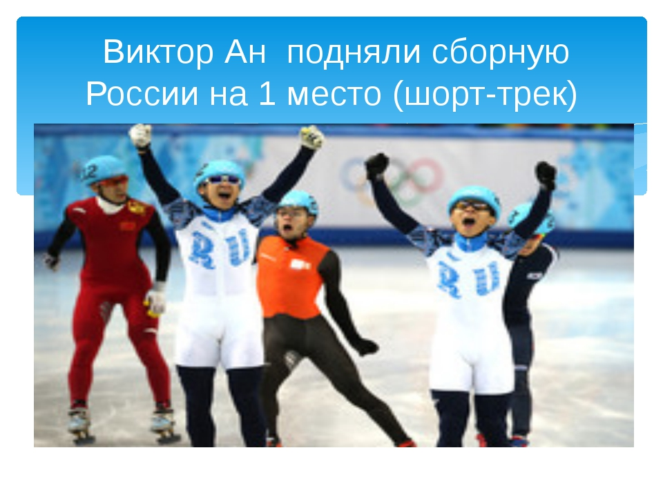 Виктор Ан подняли сборную России на 1 место (шорт-трек)