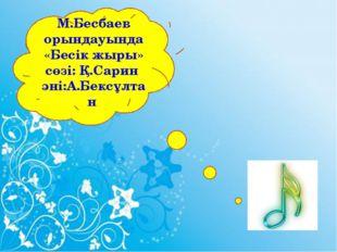 М.Бесбаев орындауында «Бесік жыры» сөзі: Қ.Сарин әні:А.Бексұлтан
