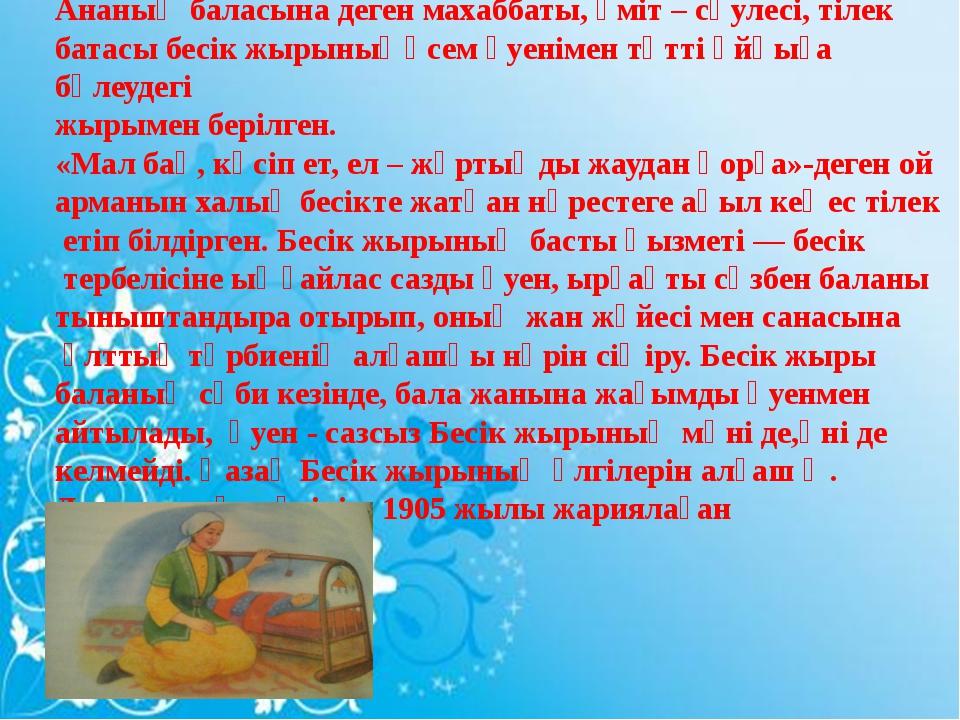 Ананың баласына деген махаббаты, үміт – сәулесі, тілек батасы бесік жырыныңәс...