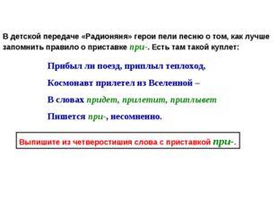 В детской передаче «Радионяня» герои пели песню о том, как лучше запомнить пр