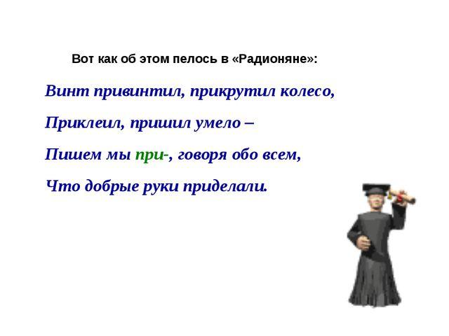 Вот как об этом пелось в «Радионяне»: Винт привинтил, прикрутил колесо, Прикл...