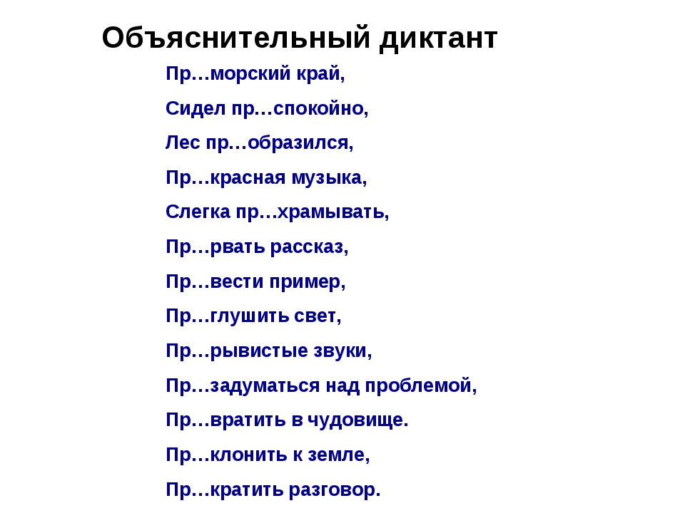 Объяснительный диктант Пр…морский край, Сидел пр…спокойно, Лес пр…образился,...