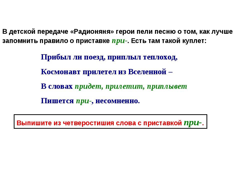 В детской передаче «Радионяня» герои пели песню о том, как лучше запомнить пр...