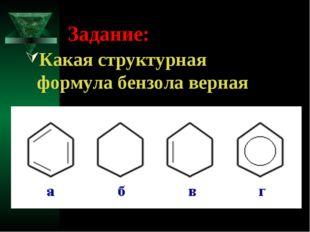 Задание: Какая структурная формула бензола верная