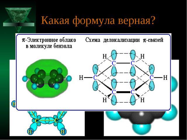 Какая формула верная?