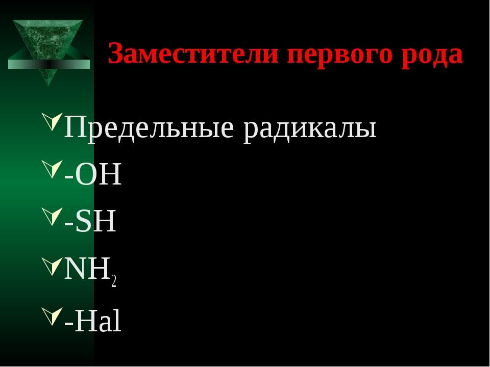 Заместители первого рода Предельные радикалы -ОН -SН NH2 -Hal