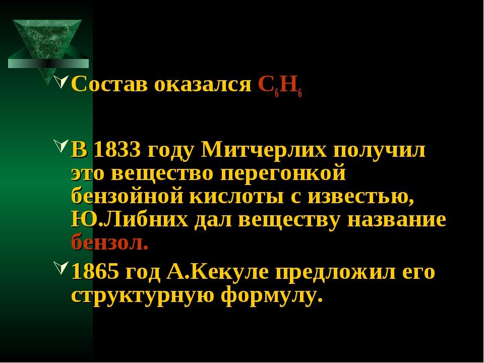 Состав оказался С6Н6 В 1833 году Митчерлих получил это вещество перегонкой бе...