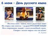 http://bk-detstvo.narod.ru/images/tvorchestvo_russkyiYazik_plakat_small.jpg