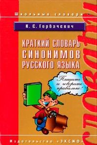 Словарь синонимов
