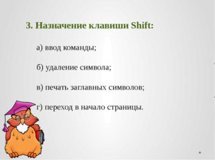 3. Назначение клавишиShift: а) ввод команды;  б)