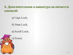 6. Дополнительная клавиатура включается кнопкой: а) Caps Lock;