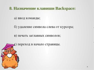 8. Назначение клавишиBackspace: а) ввод команды;