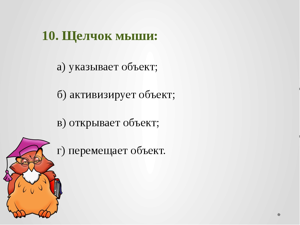 10. Щелчок мыши: а) указывает объект;  б) активизирует объект...
