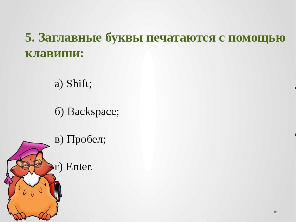 5. Заглавные буквы печатаются с помощью клавиши: а)Shift; ...