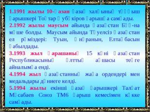 1.1991 жылы 10-қазан қазақ халқының тұңғыш ғарышкері Тоқтар Әубәкіров ғарышқ