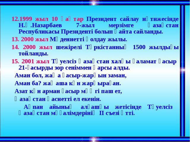 12.1999 жыл 10 қаңтар Президент сайлау нәтижесінде Н.Ә.Назарбаев 7-жыл мерзім...
