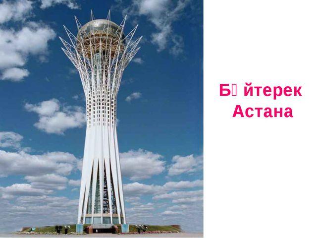 Бәйтерек Астана