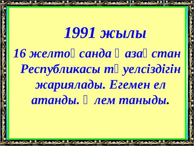 1991 жылы 16 желтоқсанда Қазақстан Республикасы тәуелсіздігін жариялады. Е...