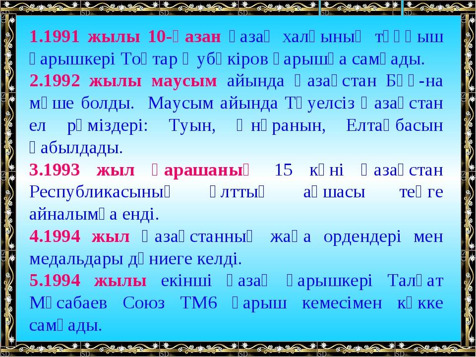 1.1991 жылы 10-қазан қазақ халқының тұңғыш ғарышкері Тоқтар Әубәкіров ғарышқ...