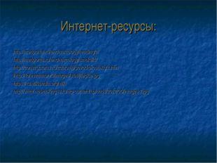 Интернет-ресурсы: http://medportal.ru/enc/narcology/reading/2/ http://medport