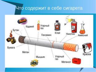 Что содержит в себе сигарета