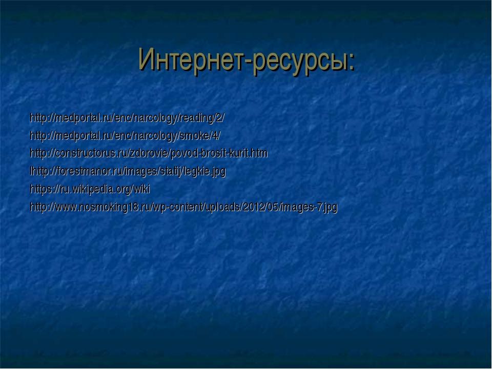 Интернет-ресурсы: http://medportal.ru/enc/narcology/reading/2/ http://medport...