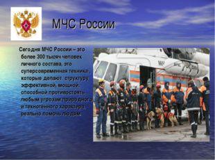 МЧС России Сегодня МЧС России – это более 300 тысяч человек личного состава,
