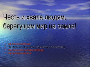 Честь и хвала людям, берегущим мир на земле! http://mvd.ru/mvd/heroes http://