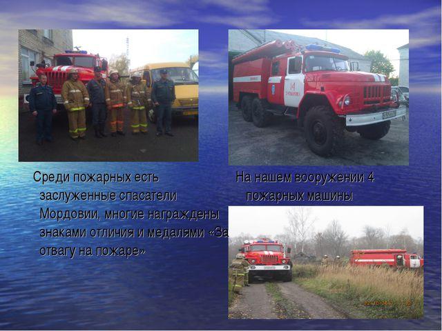 На нашем вооружении 4 пожарных машины Среди пожарных есть заслуженные спасат...