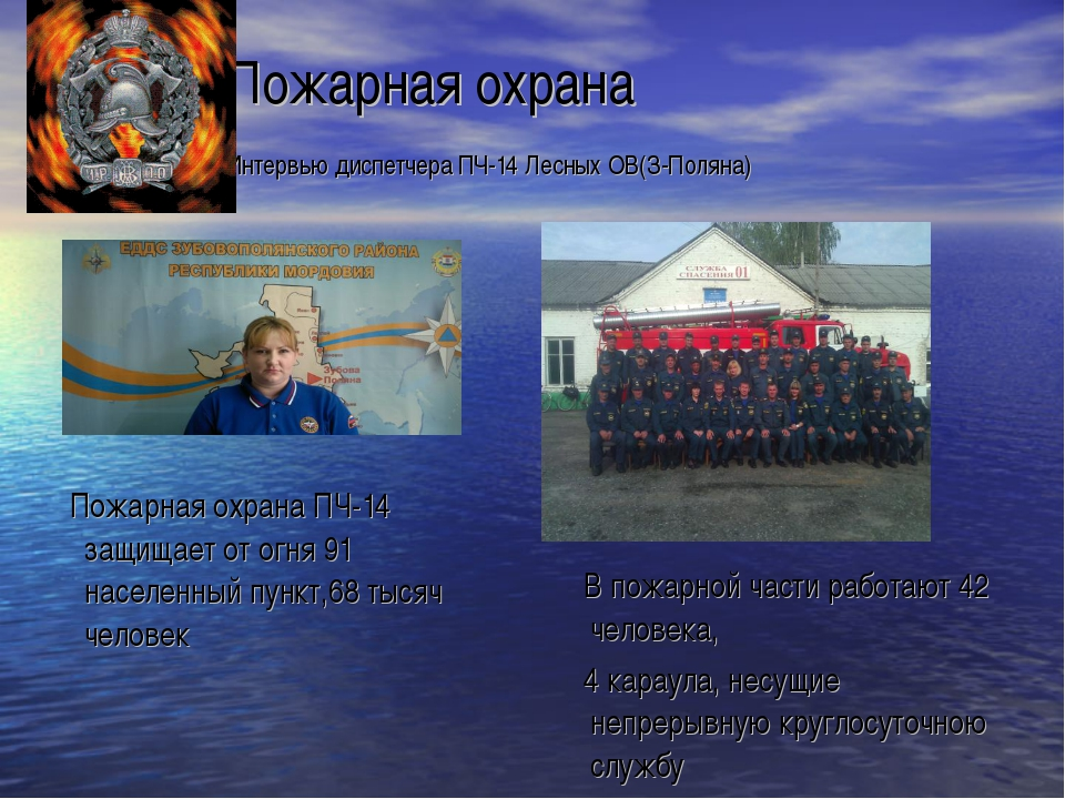 Пожарная охрана Интервью диспетчера ПЧ-14 Лесных ОВ(З-Поляна) Пожарная охран...