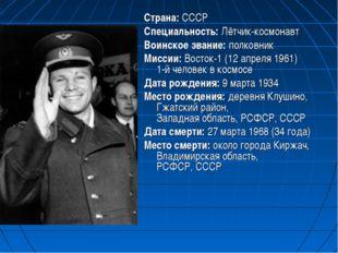 Страна:СССР Специальность: Лётчик-космонавт Воинское звание: полковник Мисси