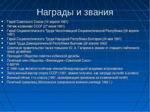 Награды и звания Герой Советского Союза (14 апреля 1961) Лётчик-космонавт ССС