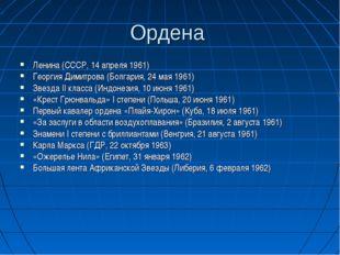 Ордена Ленина (СССР, 14 апреля 1961) Георгия Димитрова (Болгария, 24 мая 1961
