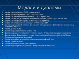Медали и дипломы Медаль «Золотая Звезда» (СССР, 14 апреля 1961) Медаль «40 ле