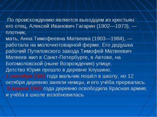 По происхождению является выходцем из крестьян: его отец, Алексей Иванович Г