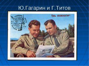 Ю.Гагарин и Г.Титов