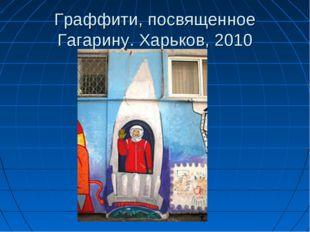 Граффити, посвященное Гагарину. Харьков, 2010