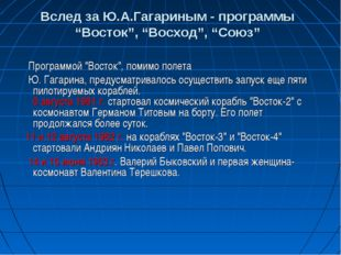 """Вслед за Ю.А.Гагариным - программы """"Восток"""", """"Восход"""", """"Союз"""" Программой """"Вос"""