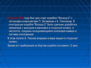"""18 марта 1965 года был дан старт кораблю """"Восход-2"""" с летчиками-космонавтами"""