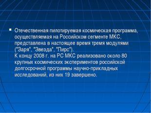 Отечественная пилотируемая космическая программа, осуществляемая на Российско