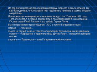 Из двадцати претендентов отобрали шестерых, Королёв очень торопился, так как