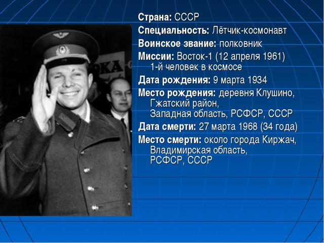 Страна:СССР Специальность: Лётчик-космонавт Воинское звание: полковник Мисси...