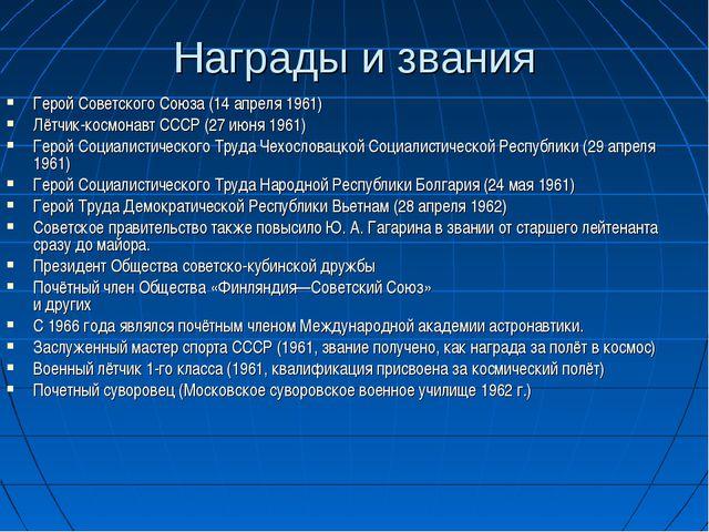 Награды и звания Герой Советского Союза (14 апреля 1961) Лётчик-космонавт ССС...