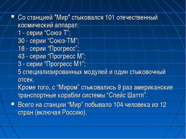 """Со станцией """"Мир"""" стыковался 101 отечественный космический аппарат: 1 - серии..."""