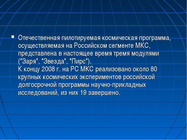Отечественная пилотируемая космическая программа, осуществляемая на Российско...